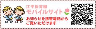 江平保育園モバイルサイト